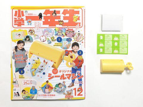 小学一年生 2019年12月号《特別付録》オリジナルシールマシン【購入開封レビュー】