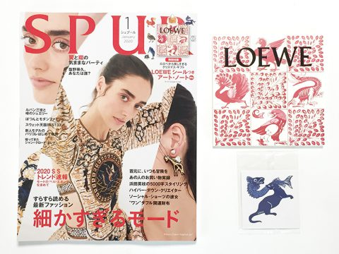 SPUR(シュプール)2020年1月号《特別付録》ロエベ シールつきノートブック【購入開封レビュー】