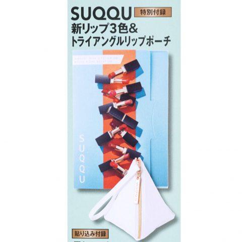 【次号予告】MAQUIA(マキア)2020年3月号《特別付録》SUQQU(スック)新リップ3色&トライアングルリップポーチ