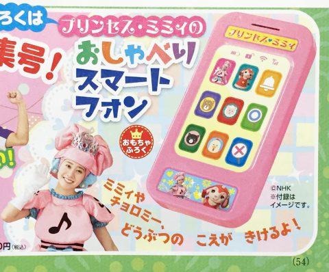【次号予告】NHKのおかあさんといっしょ 2020年春号《特別付録》プリンセス・ミミィのおしゃべりスマートフォン