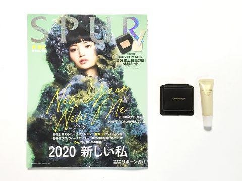 SPUR(シュプール)2020年2月号《特別付録》COVERMARK(カバーマーク)「自分史上最高の肌」体験キット【購入開封レビュー】