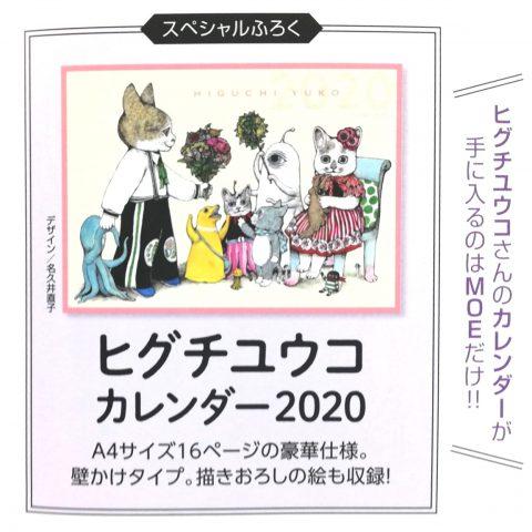 【次号予告】MOE(モエ)2020年2月号《特別付録》ヒグチユウコカレンダー2020