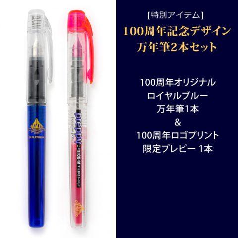 【新刊情報】プラチナ万年筆 100th ANNIVERSARY BOOK