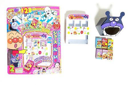 ベビーブック 2020年2月号《おもちゃふろく》アンパンマンジュースはんばいき【購入開封レビュー】