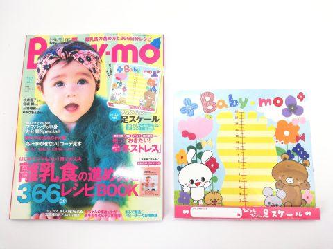 Baby-mo(ベビモ)2019-2020冬春号《とじ込み付録》ぴょんぴょん足スケール【購入開封レビュー】