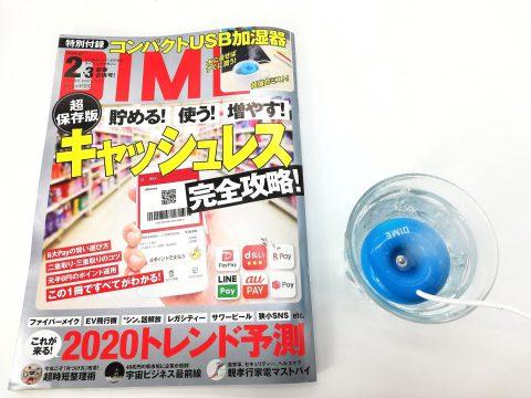 DIME(ダイム)2020年2・3月号《特別付録》DIMEオリジナルコンパクトUSB加湿器【購入開封レビュー】