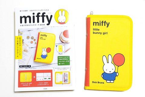 miffy お金が貯まるマルチポーチ BOOK【購入開封レビュー】