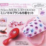 【次号予告】美人百花 2020年3月号《特別付録》Peko(ペコ)×MERCURY DUO(マーキュリーデュオ)のミニパドルブラシ&巾着セット