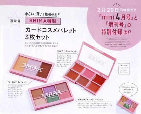 【次号予告】mini(ミニ)2020年4月号《特別付録》SHIMA特製カードコスメパレット3枚セット
