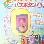 【次号予告】ベビーブック 2020年4月号《ふろく》ひかる!しゃべる!バスボタン&JR四国アンパンマンバス