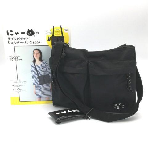 にゃーのダブルポケットショルダーバッグBOOK【購入開封レビュー】