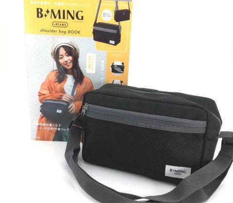 【開封レビュー】B:MING by BEAMS(ビーミングbyビームス)shoulder bag BOOK