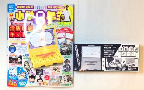 【開封レビュー】 小学8年生2020年4・5月号≪特別付録≫ 活版印刷キット