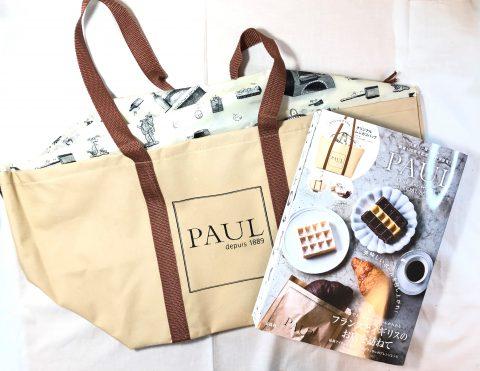 【開封レビュー】PAUL 130th Anniversary SPECIAL BOOK≪特別付録≫PAULスペシャルデザインオリジナルレジカゴバッグ