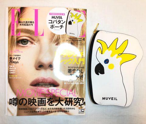 【開封レビュー】 ELLE JAPON(エル・ジャポン)2020年4月号増刊≪特別付録≫ミュベール コバタンポーチ