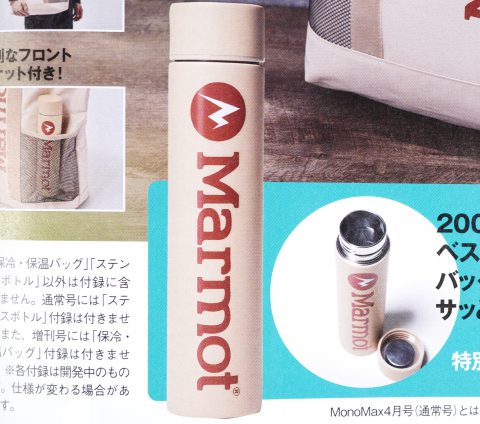 【次号予告】MonoMax(モノマックス)2020年4月号増刊《特別付録》マーモットステンレスボトル