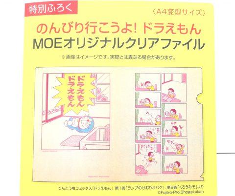 【次号予告】MOE(モエ)2020年4月号《特別付録》ドラえもんMOEオリジナルクリアファイル