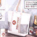 【次号予告】MonoMax(モノマックス)2020年4月号《特別付録》マーモット保冷・保温バッグ
