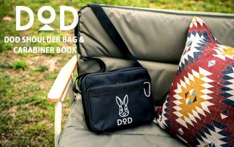 【新刊情報】DOD(ディーオーディー) SHOULDER BAG & CARABINER BOOK