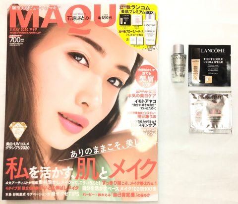【開封レビュー】 MAQUIA(マキア)2020年5月号≪特別付録≫ランコム 美肌ベストセラーBOX