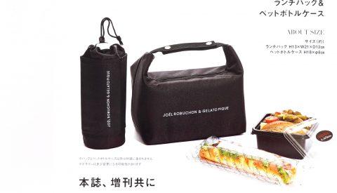 【次号予告】otona MUSE(オトナミューズ)2020年5月号増刊《特別付録》JoelRobuchon(ジョエル・ロブション)&gelato pique(ジェラート ピケ)の保冷・保温機能付きランチバッグ&ペットボトルケース
