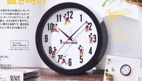 【次号予告】steady.(ステディ)2020年5月号増刊《特別付録》ミッキーマウス置き時計