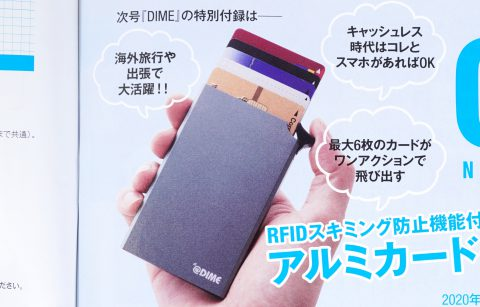 【次号予告】DIME(ダイム)2020年6月号《特別付録》RFIDスキミング防止機能付き アルミカードケース