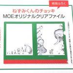 【次号予告】MOE(モエ)2020年5月号《特別付録》ねずみくんのチョッキ MOEオリジナルクリアファイル