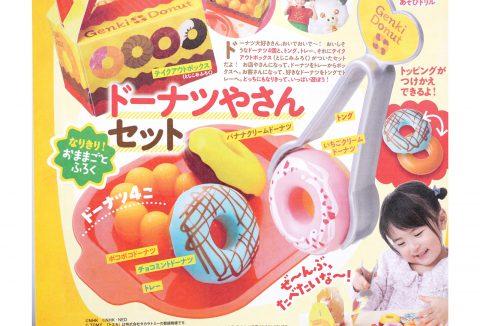 【次号予告】げんき 2020年5月号《おもちゃふろく》ドーナツやさんセット