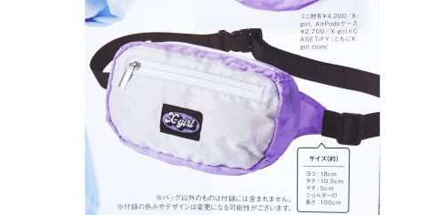 【次号予告】mini(ミニ)2020年5月号《特別付録》X-girl(エックスガール)特製ウエストポーチ