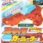 【次号予告】テレビマガジン 2020年5月号《ふろく》魔進戦隊キラメイジャー ストライクカーシューター