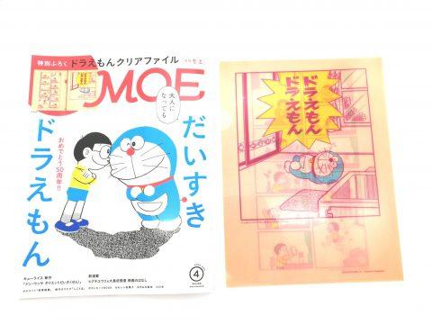 【開封レビュー】MOE(モエ)2020年4月号《特別付録》ドラえもんMOEオリジナルクリアファイル
