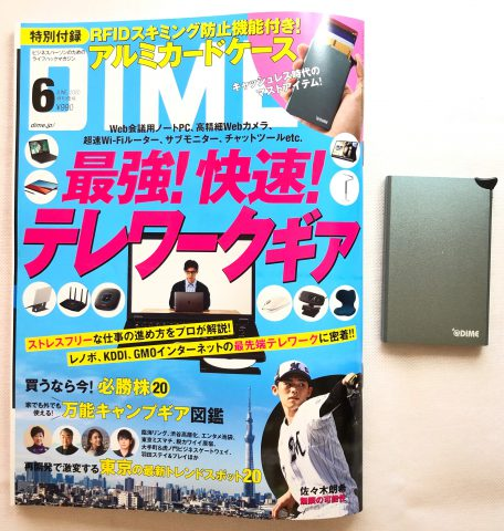 【開封レビュー】DIME(ダイム)2020年6月号≪特別付録≫アルミカードケース