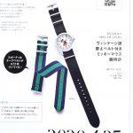 【次号予告】otona MUSE(オトナミューズ)2020年6月号増刊号《特別付録》ヴィンテージ調替えベルト付きミッキーマウス腕時計