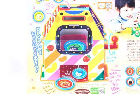 【次号予告】ベビーブック 2020年6月号《ふろく》いれて!だして!プレートマシーン