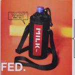 【次号予告】smart(スマート)2020年6月号《特別付録》MILK FED.(ミルクフェド)保冷&保温機能付きペットボトルホルダー