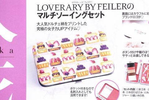 【次号予告】美人百花 2020年6月号《特別付録》LOVERARY BY FEILER(ラブラリー バイ フェイラー)のマルチソーイングセット