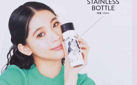 【次号予告】sweet(スウィート)2020年6月号増刊号《特別付録》Daichi Miura(ダイチ ミウラ)ミニステンレスボトル
