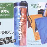 【次号予告】MonoMaster(モノマスター)2020年7月号増刊号《特別付録》ホグロフスのボトル付き極冷タオル