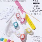 【次号予告】GLOW(グロー)2020年7月号増刊号《特別付録》uka(ウカ)大人のペディキュア11点セット