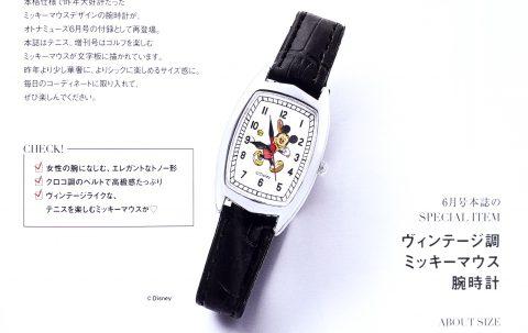 【次号予告】otona MUSE(オトナミューズ)2020年6月号《特別付録》ヴィンテージ調ミッキーマウス腕時計