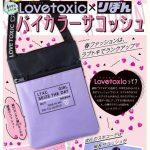 【次号予告】りぼん 2020年6月号《特別付録》Lovetoxic(ラブトキシック)×りぼん バイカラーサコッシュ