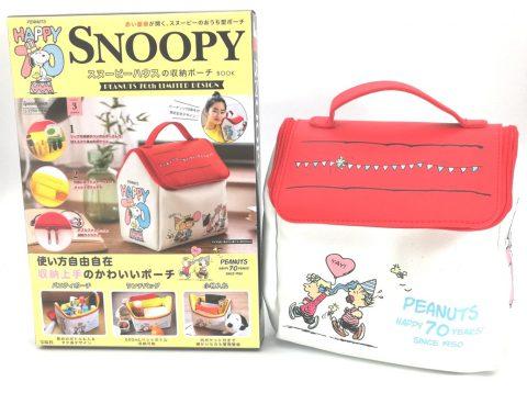 【開封レビュー】SNOOPY スヌーピーハウスの収納ポーチ BOOK PEANUTS 70th LIMITED DESIGN