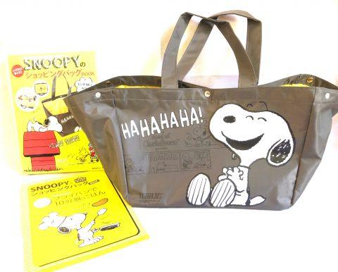 【開封レビュー】SNOOPYのレジカゴサイズ!ショッピングバッグBOOK