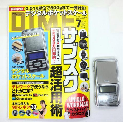 【開封レビュー】 DIME(ダイム) 2020年7月号≪特別付録≫デジタルポケットスケール