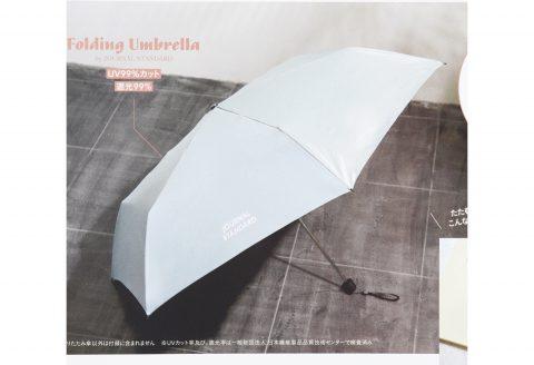 【次号予告】SPRiNG(スプリング)2020年7月号《特別付録》JOURNAL STANDARD(ジャーナル スタンダード)晴れの日も雨の日も使える!折りたたみ傘