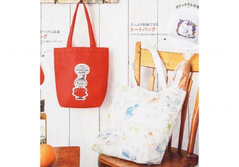 【次号予告】InRed(インレッド)2020年7月号増刊号《特別付録》ムーミンとリトルミイの買い物バッグ2個セット