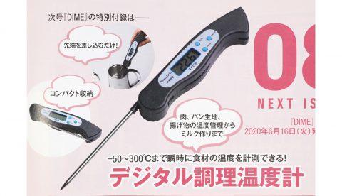 【次号予告】DIME(ダイム)2020年8月号《特別付録》デジタル調理温度計