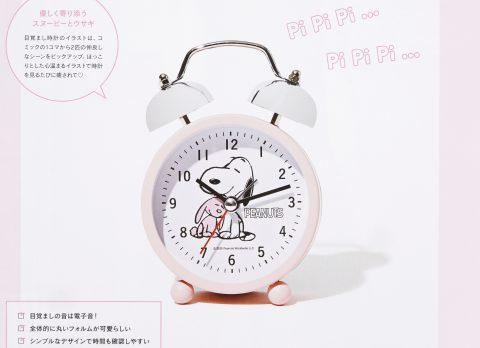 【次号予告】sweet(スウィート)2020年7月号増刊号《特別付録》スヌーピー目覚まし時計