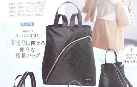 【次号予告】素敵なあの人 2020年8月号《特別付録》TABASA(タバサ)3通りに使える便利な軽量バッグ